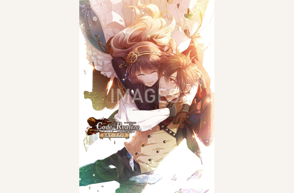 Code:Realize 公式アートブック