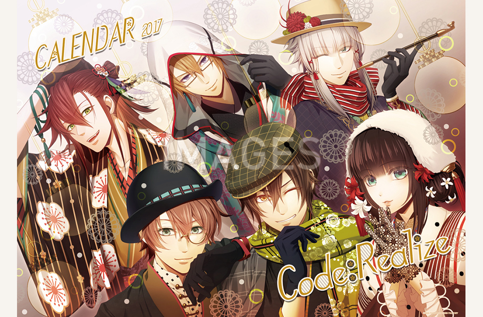 Code:Realize カレンダー2017